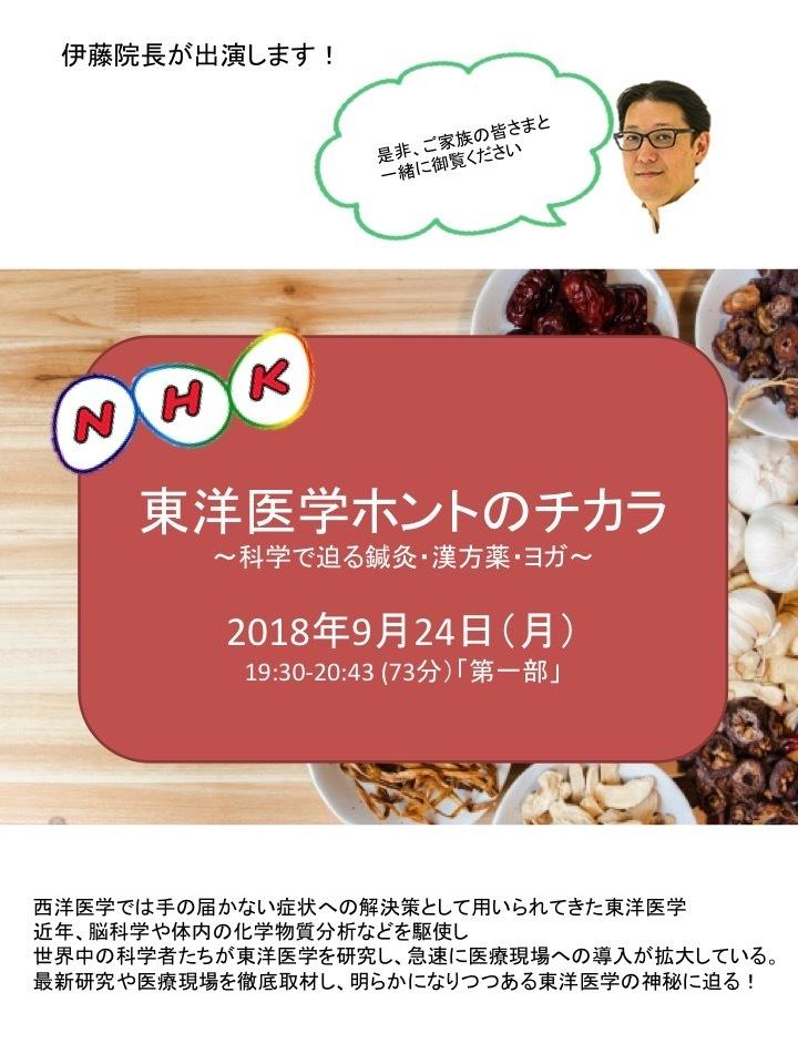 0919院長NHK.jpg